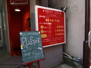 Pluspot0002
